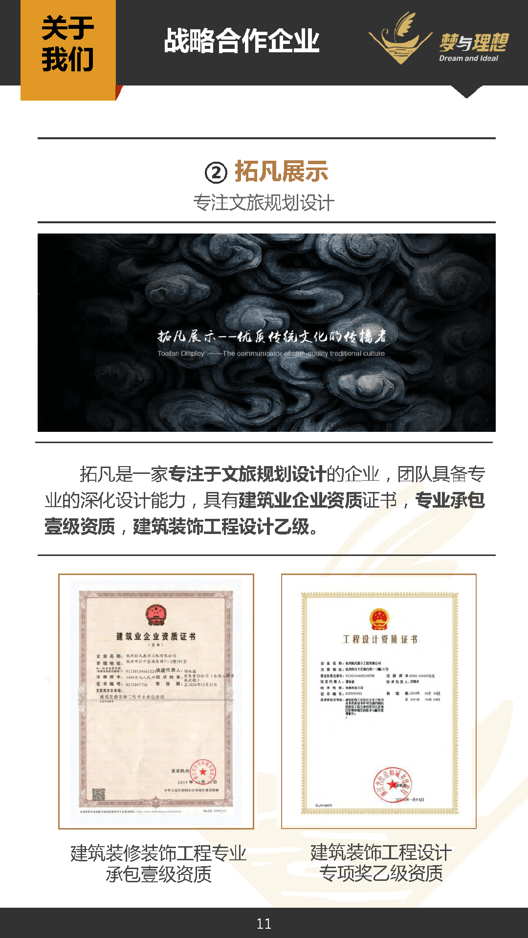 旅行品牌日用平面 - Powerpoint, Cinema 4D, Adobe Photoshop, Adobe Illustrator - graphic-design, portfolio