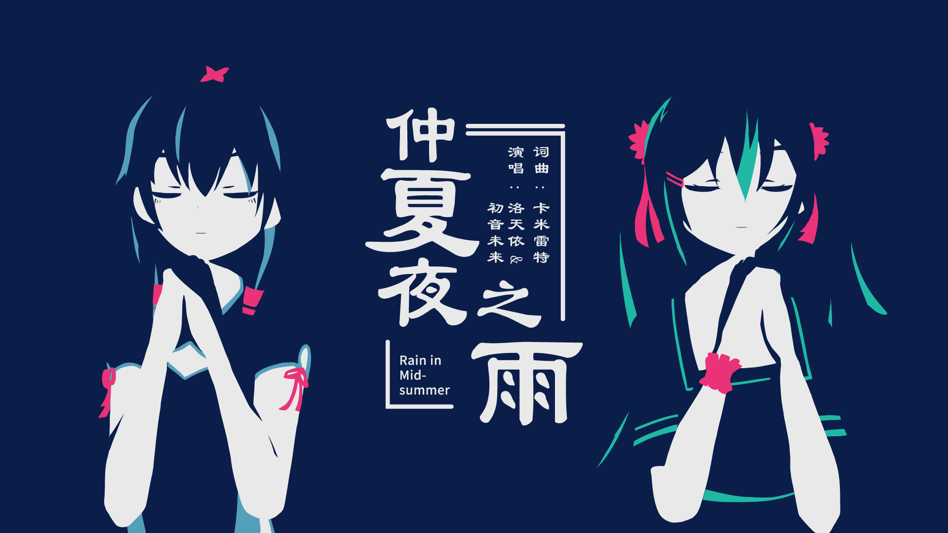原创歌曲《仲夏夜之雨》 - VOCALOID, Aegisub, Adobe Photoshop, Adobe Illustrator, Adobe Audition, Adobe After Effects - music-remix, video, paint-illustrate, selection, portfolio